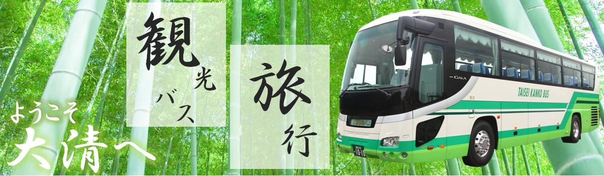 ようこそ日南・大清観光へ(旅行・貸切バス・観光バス)